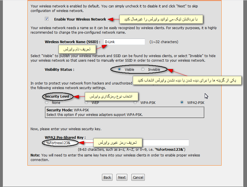 آموزش تنظیمات مودم DLINK